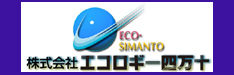 shimanto-eco10.jpeg