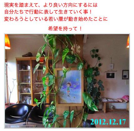 kaiyu20121217.jpeg